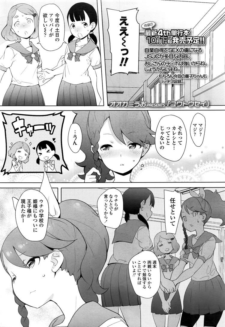 ユウトウセイ_00001