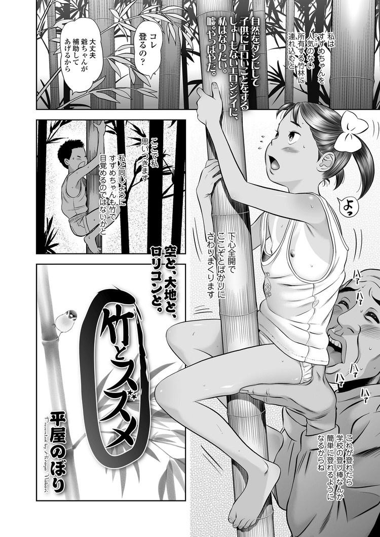竹と雀_00002