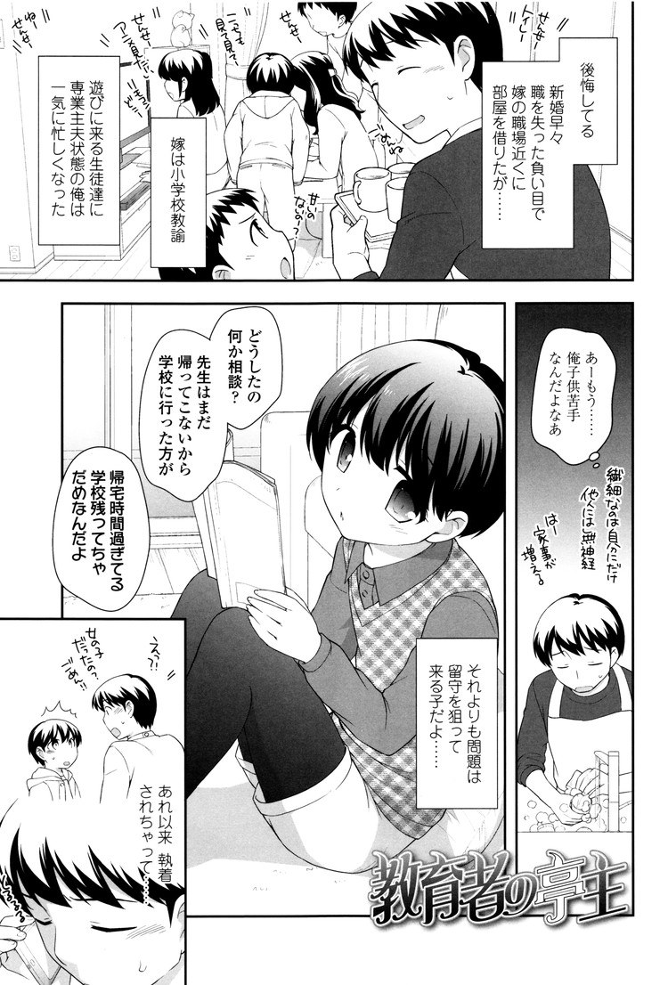 教育者の亭主_00001
