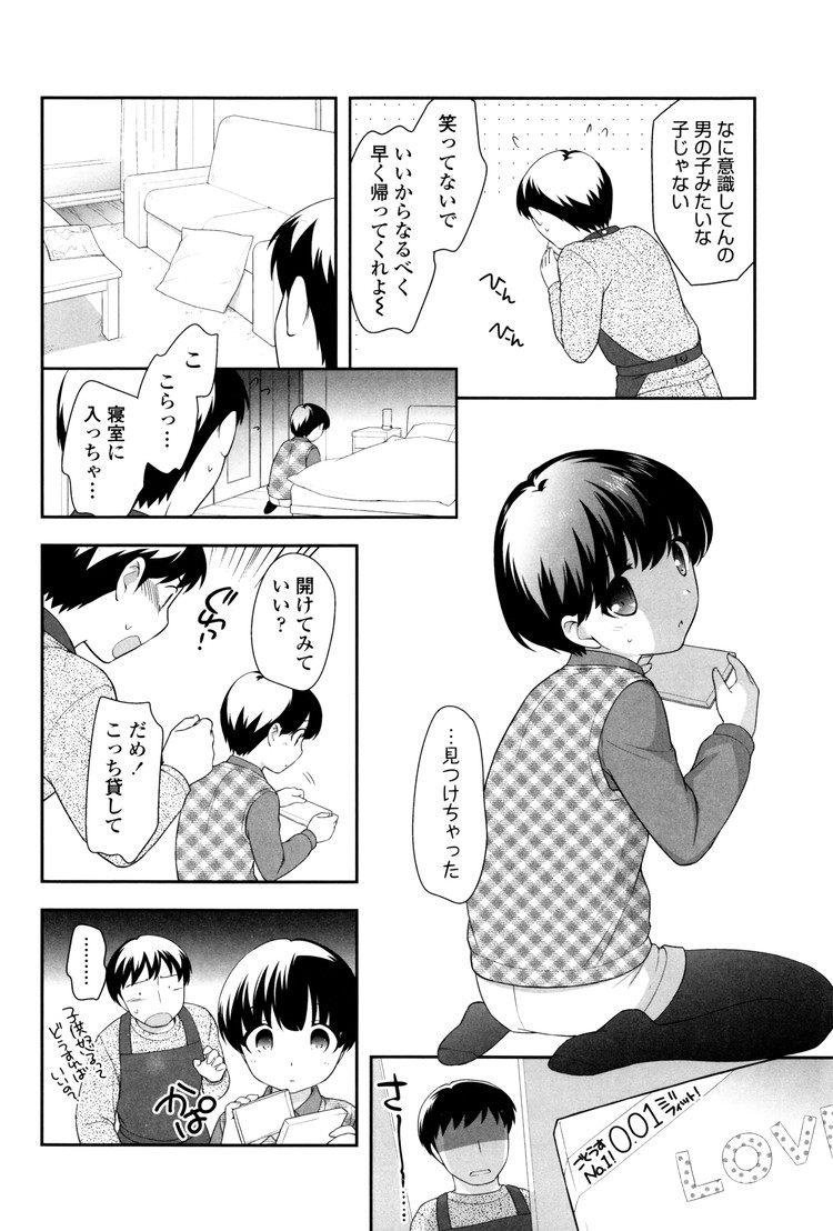 教育者の亭主_00002