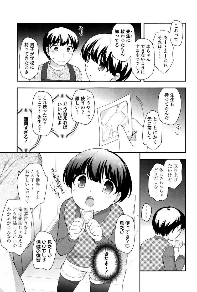 教育者の亭主_00003