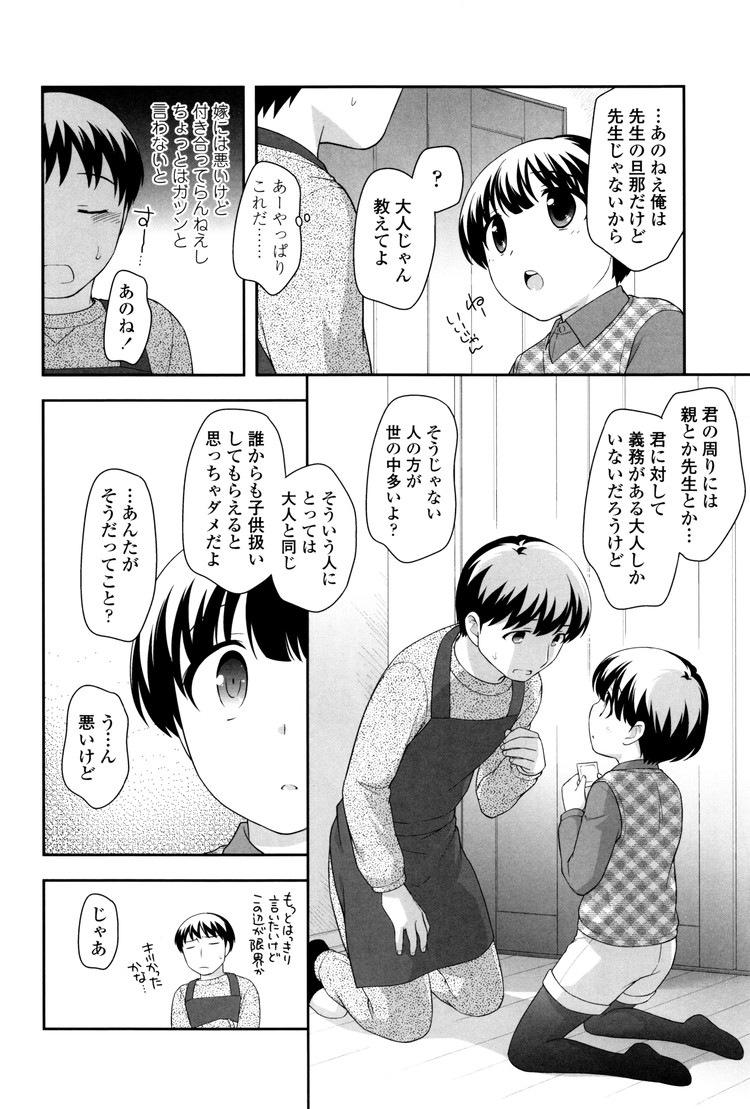 教育者の亭主_00004