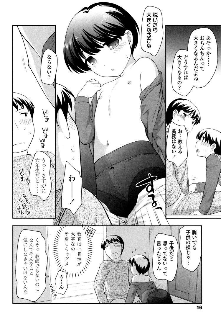 教育者の亭主_00006