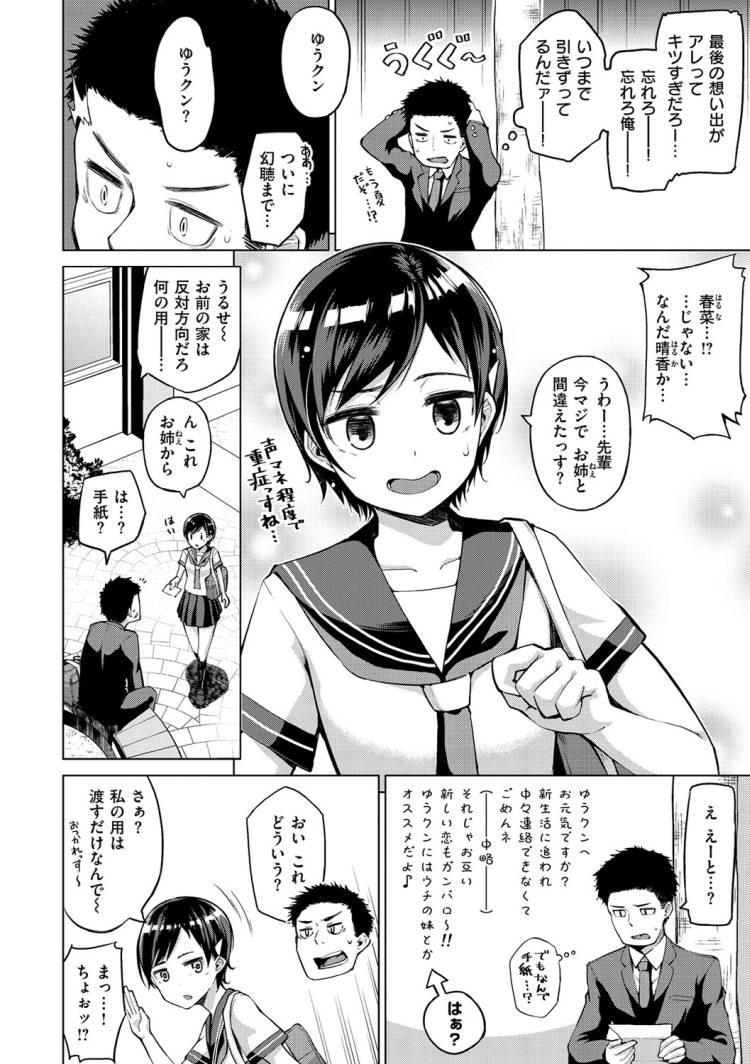 一筆入恋_00004