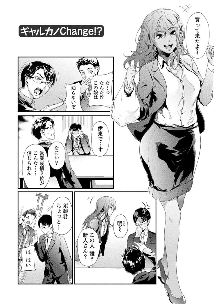 ギャルカノChange_00002