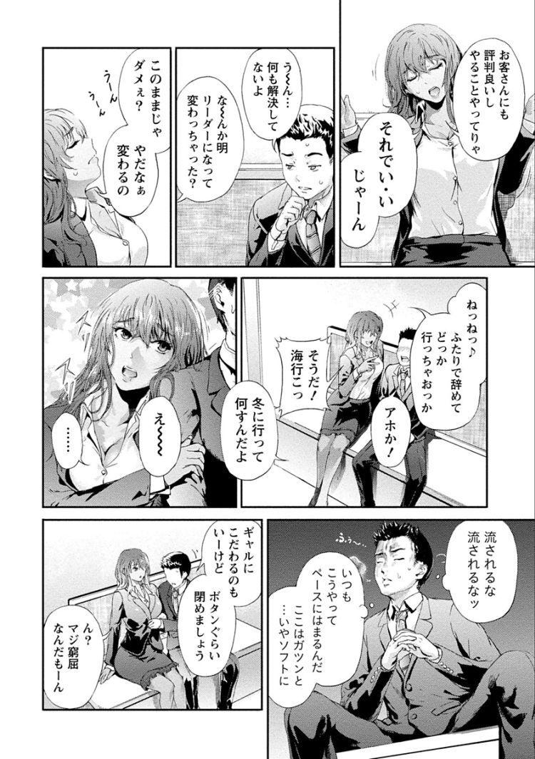 ギャルカノChange_00004