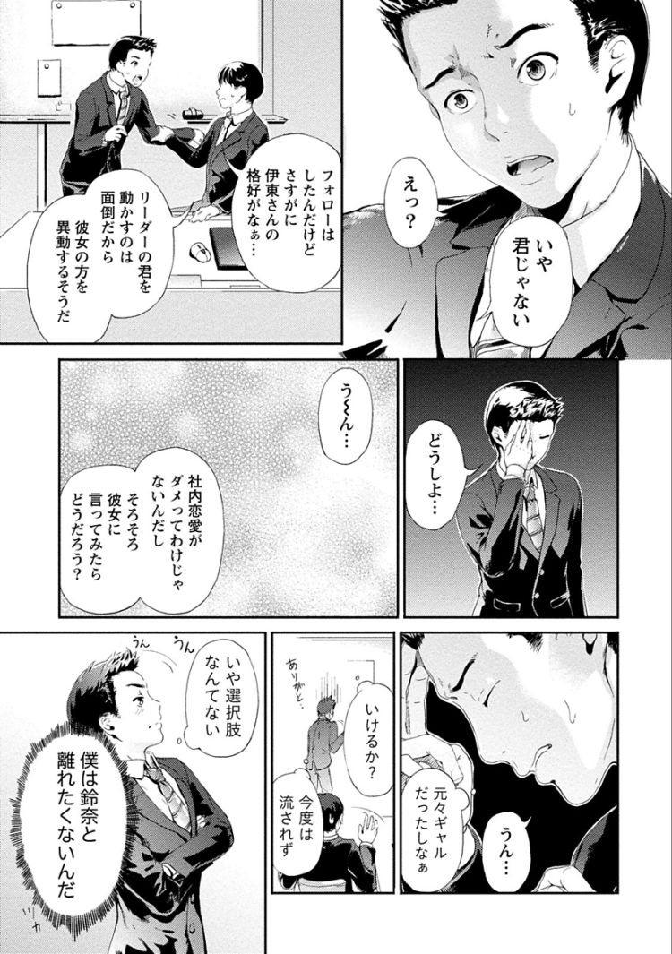 ギャルカノChange_00007