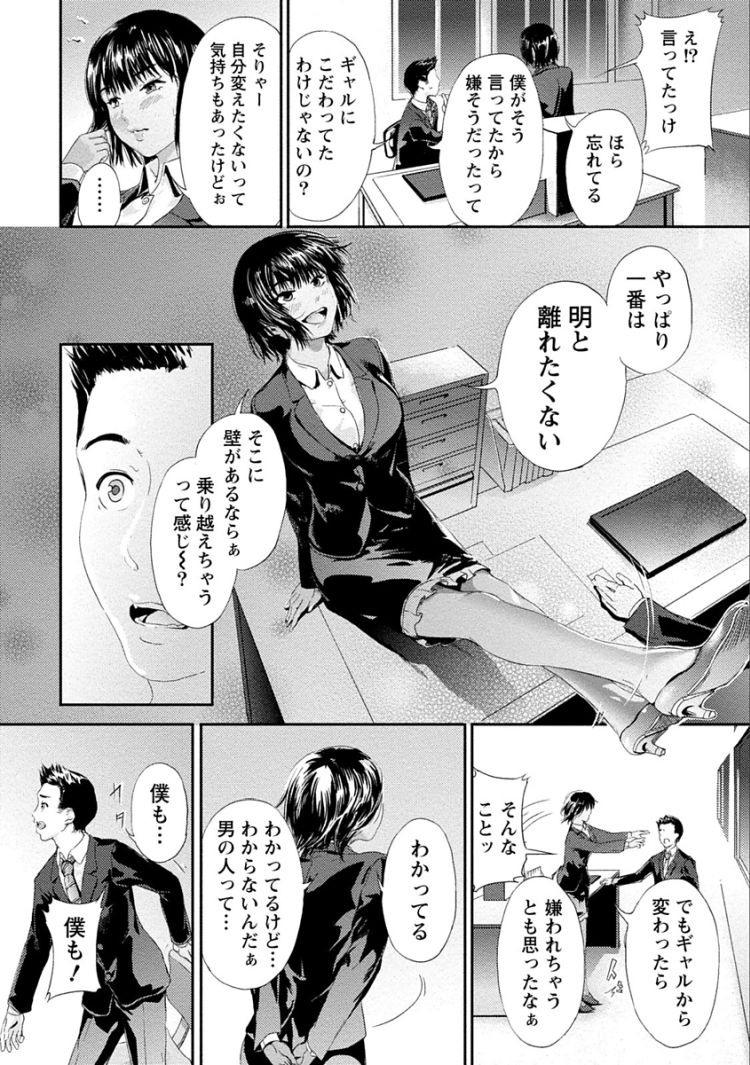 ギャルカノChange_00016
