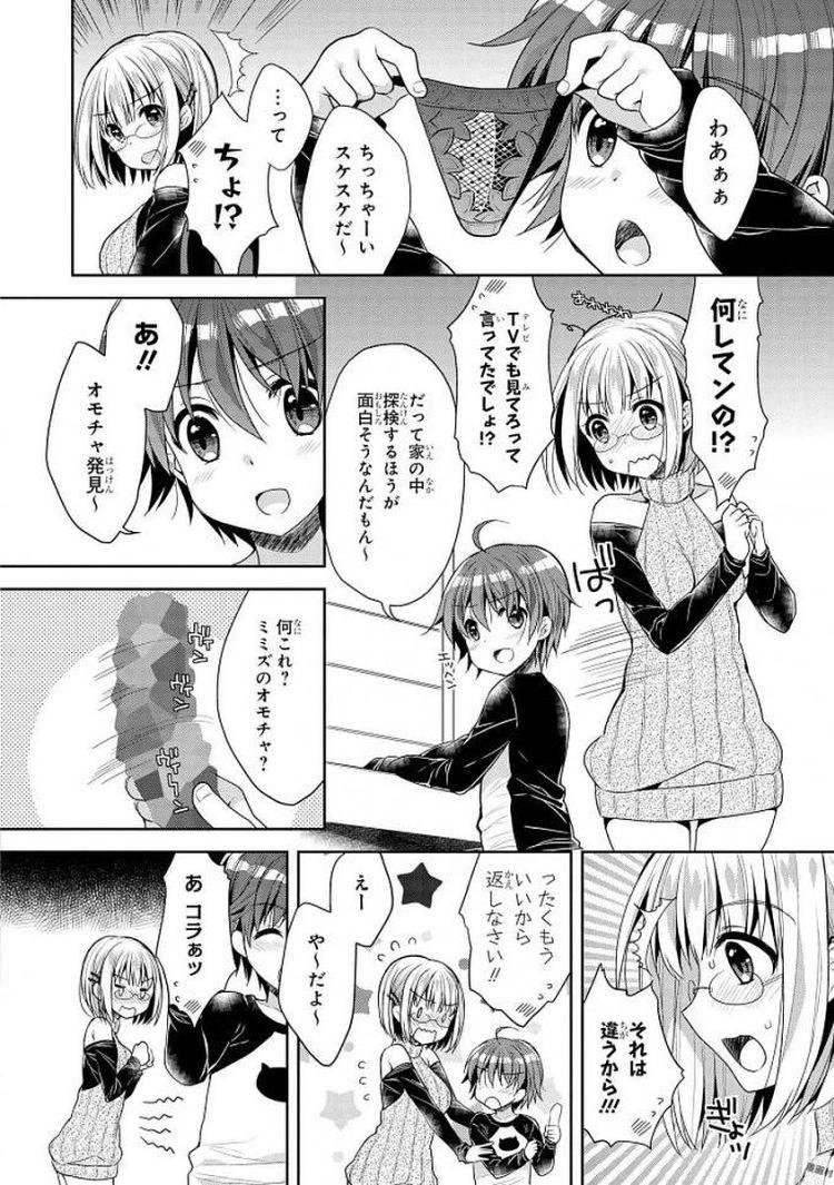 悪ガキクソガキ可愛い子_00002