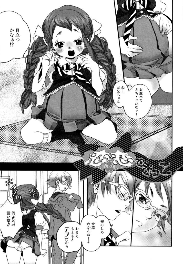 恋恋できっこ_00001
