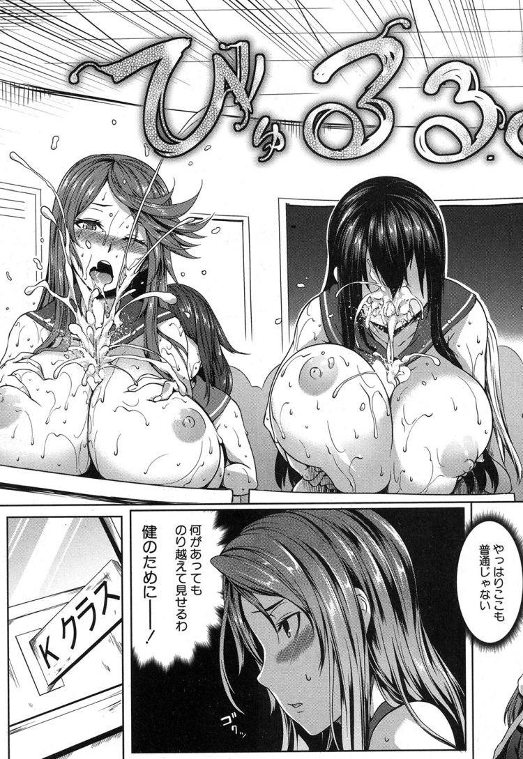 ぱいドルマスター!3_00009
