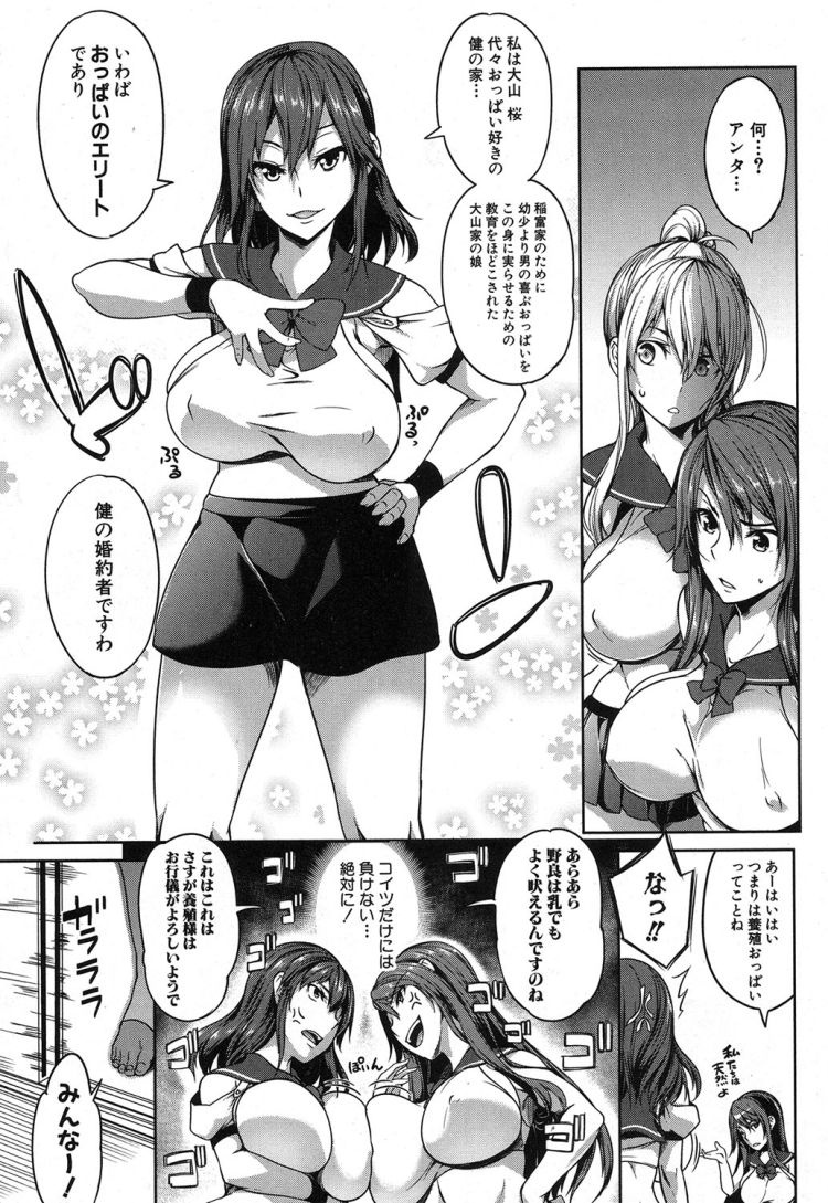 ぱいドルマスター!3_00011