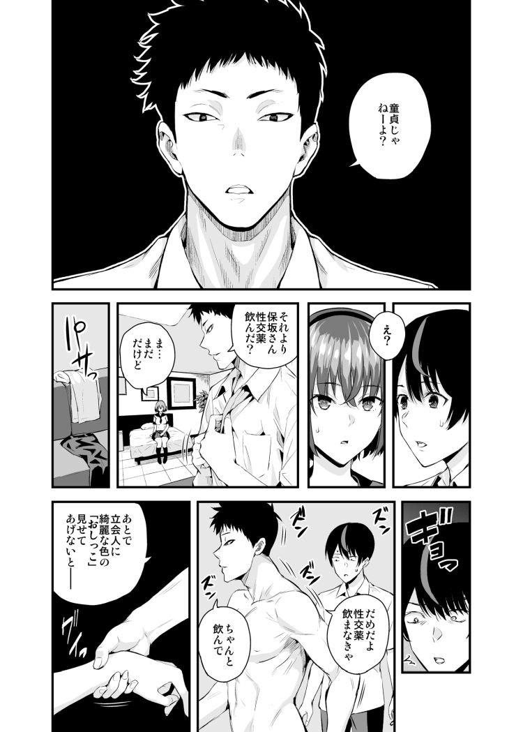タチアイ_00011