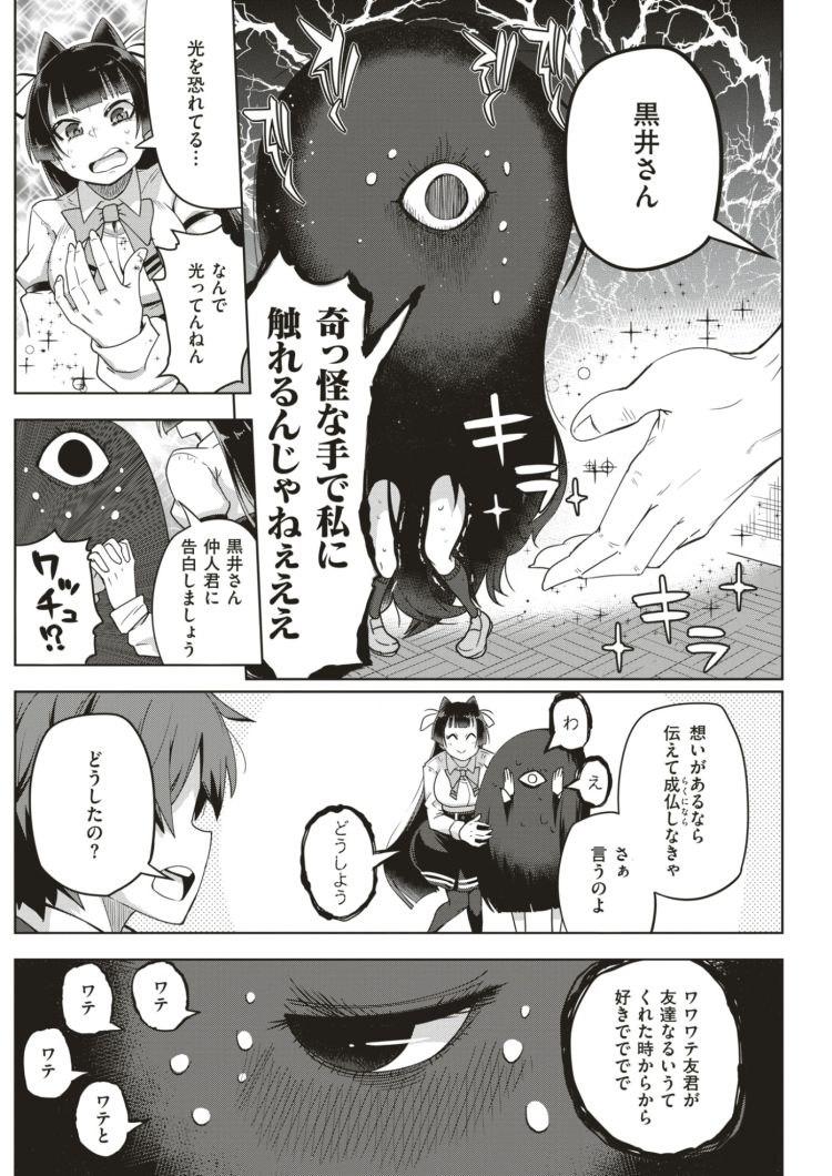 ともだちクエスト_00004
