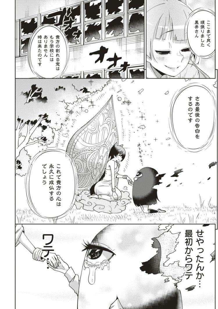 ともだちクエスト_00009