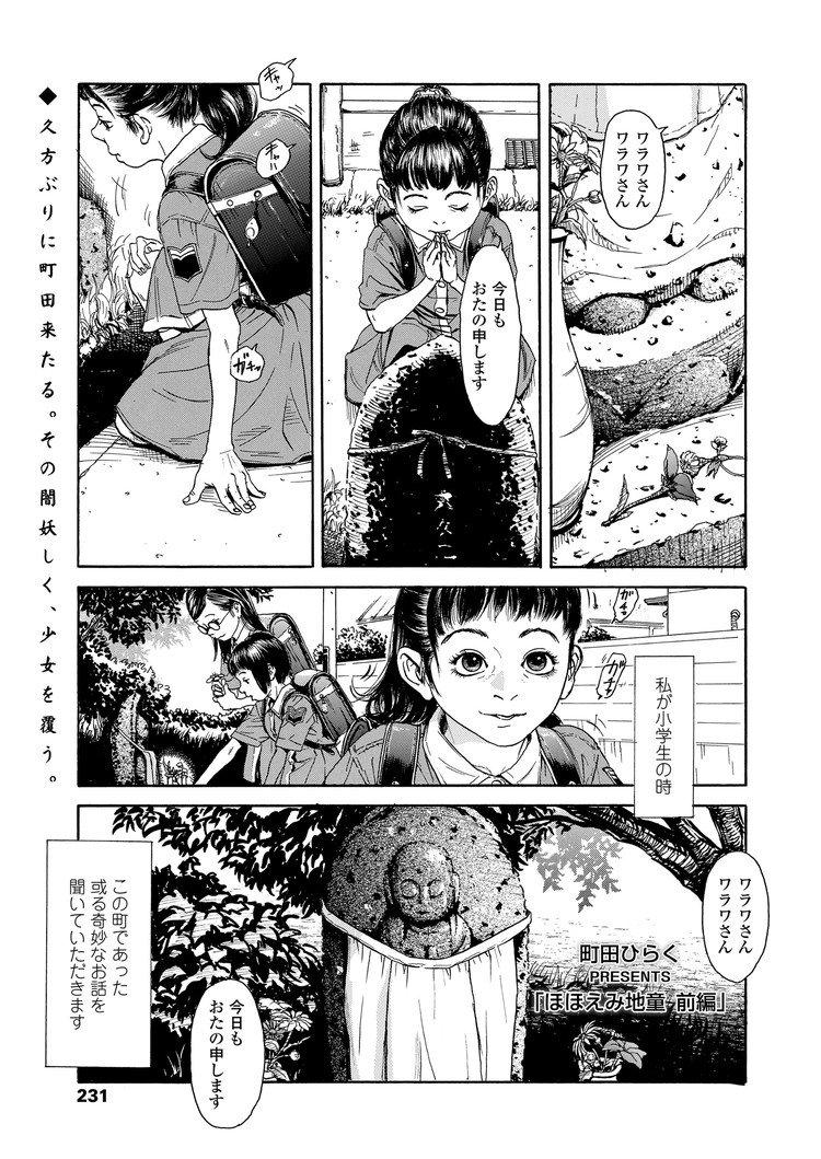ほほえみ地童_00001