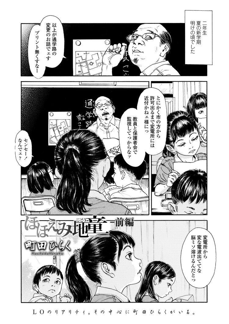 ほほえみ地童_00002