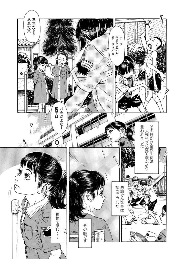 ほほえみ地童_00003