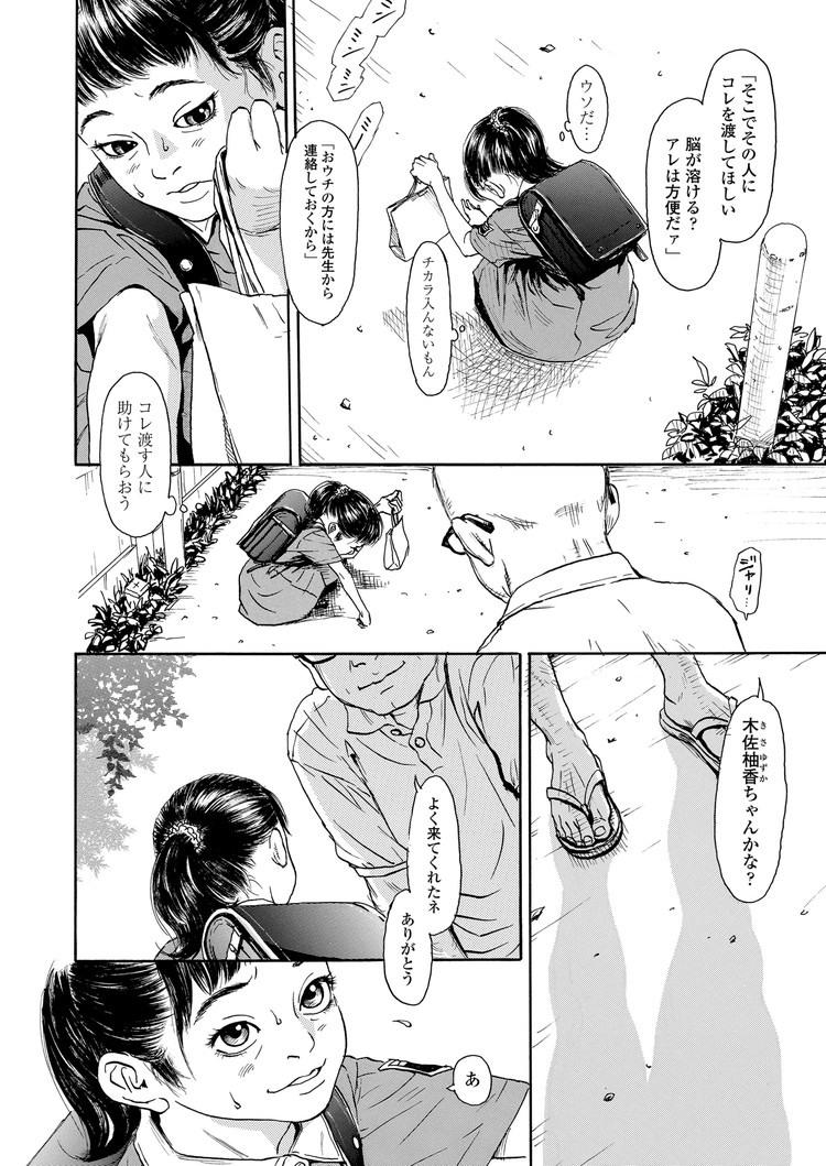 ほほえみ地童_00006