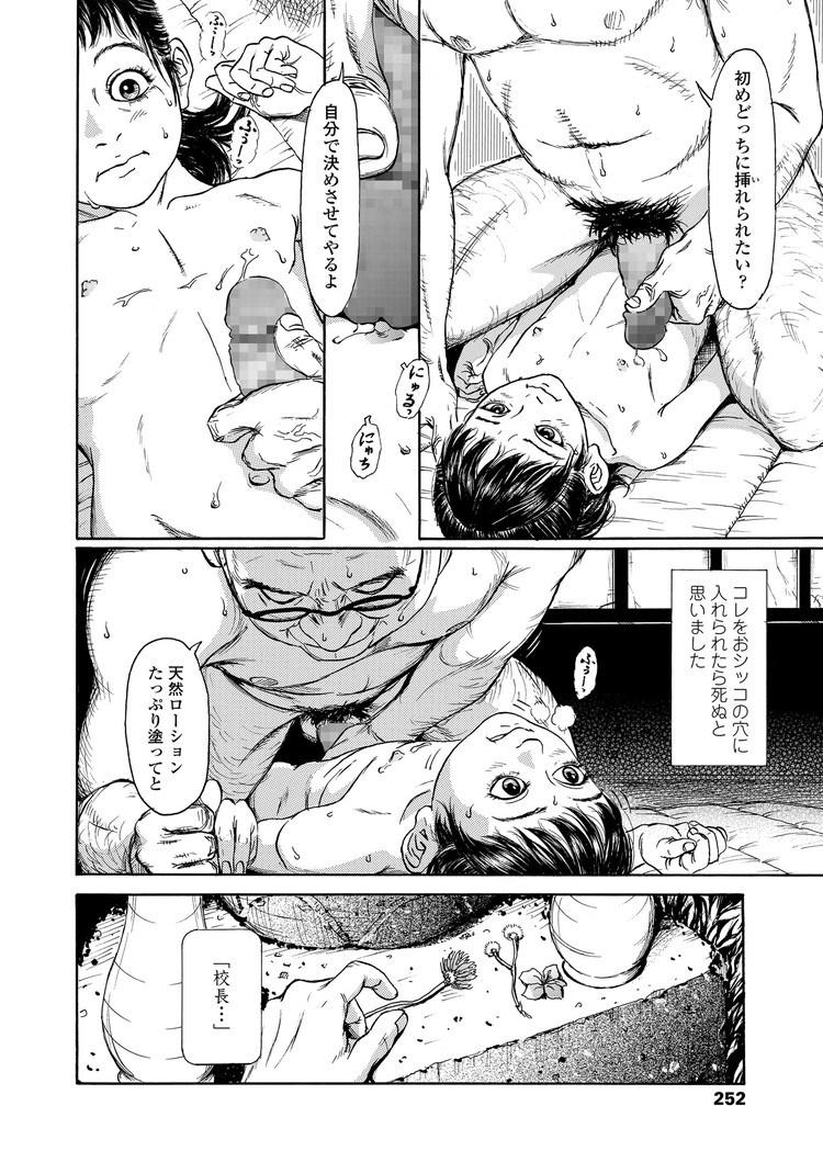 ほほえみ地童_00022