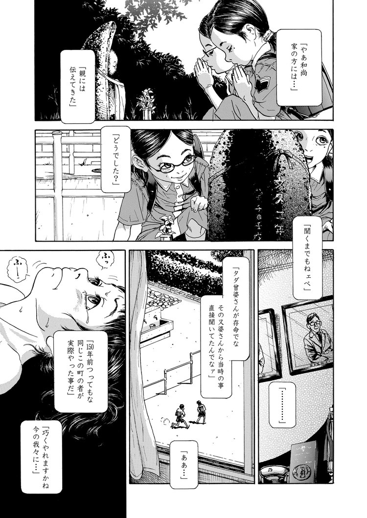 ほほえみ地童_00023
