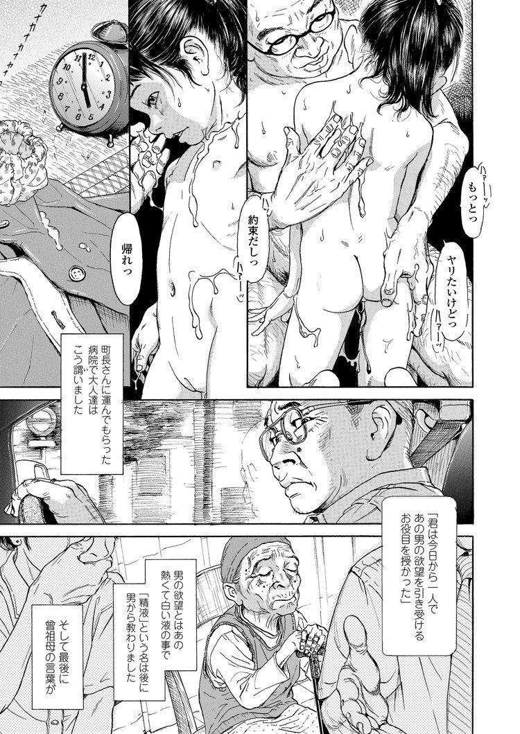 ほほえみ地童_00031