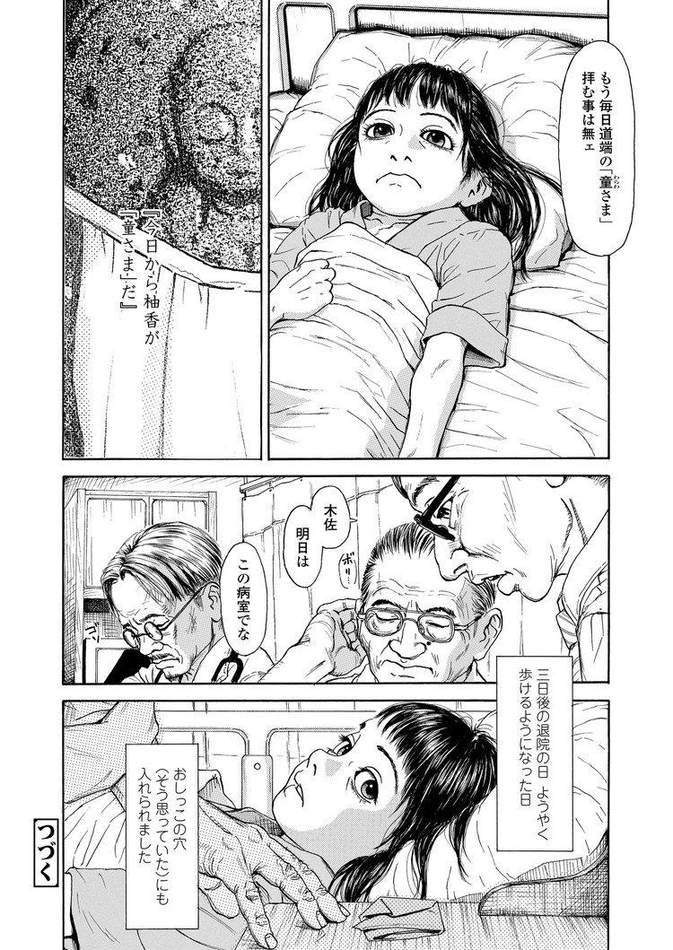 ほほえみ地童_00032