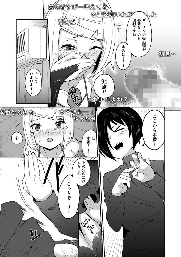 牡ナホくん_00009