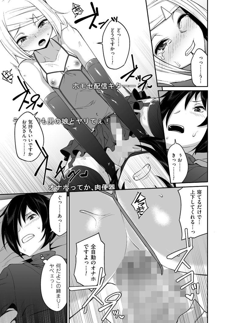 牡ナホくん_00013