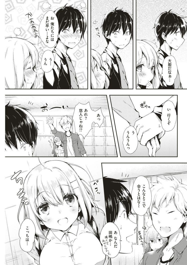 こどもじゃないもん!_00003