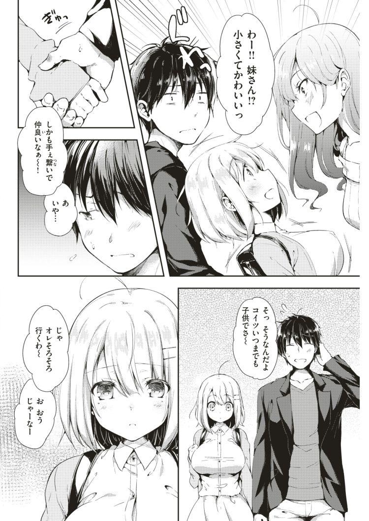 こどもじゃないもん!_00004