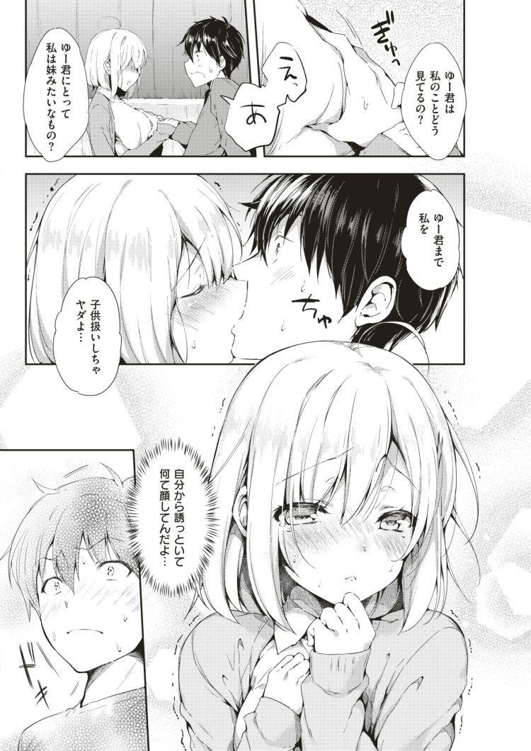 こどもじゃないもん!_00006