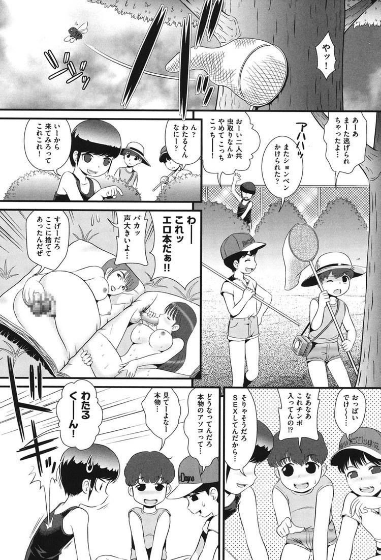 えんじぇる採集_00001