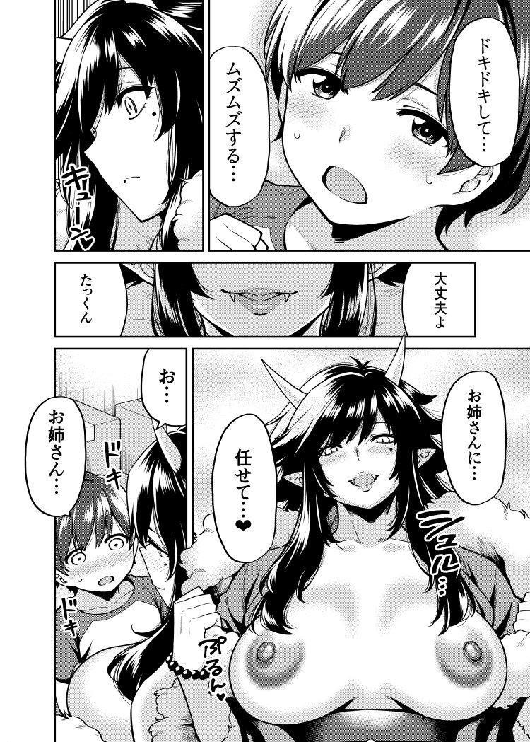 たっくんと鬼のお姉さん_00007