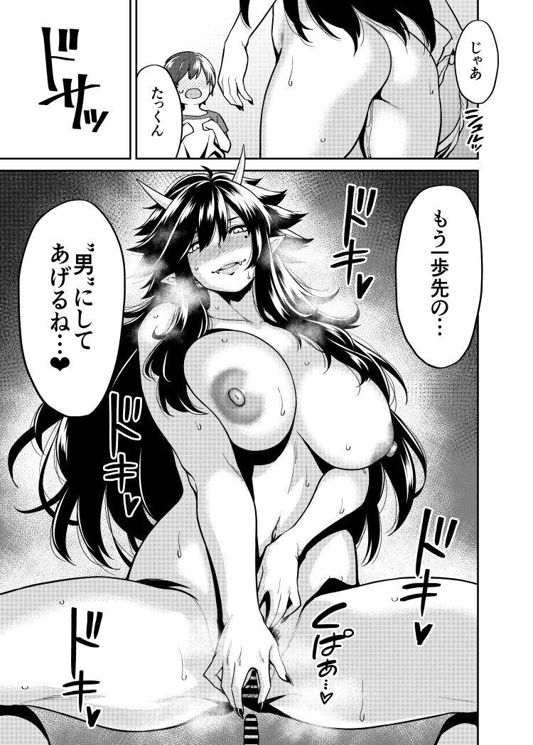たっくんと鬼のお姉さん_00016