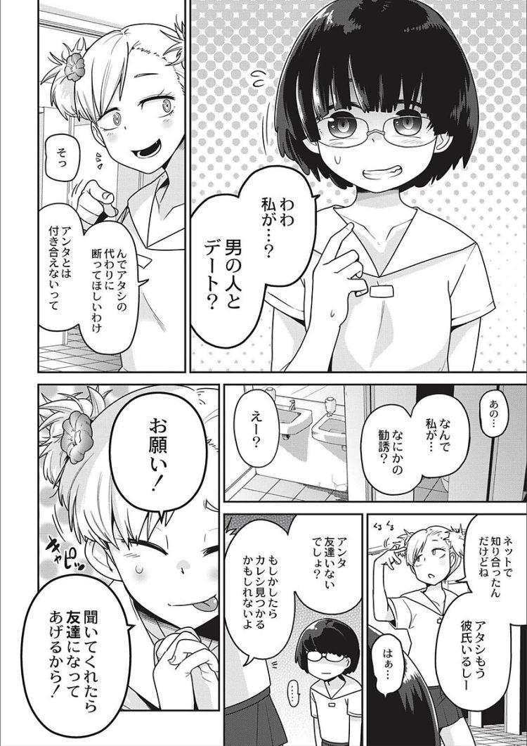 月姫姦々_00002