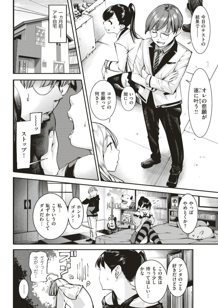 スケベ男子と好きガール_00002