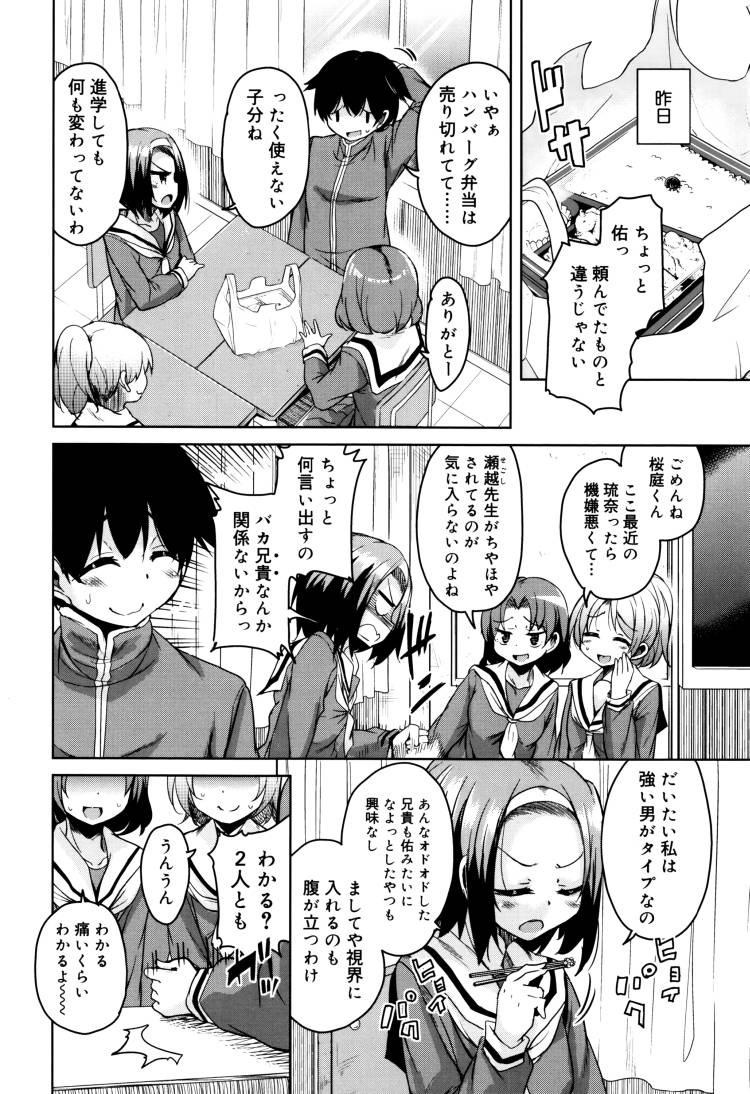 甘ったれバンビ6_00002