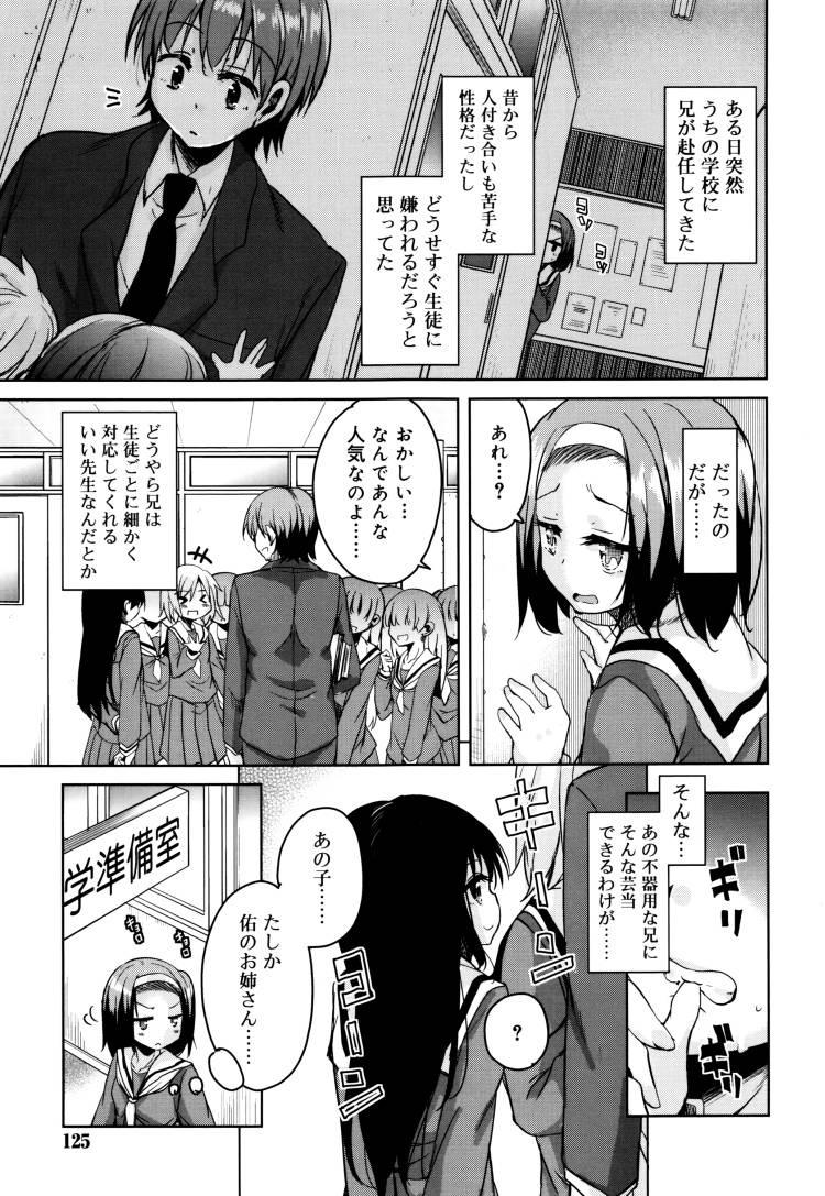 甘ったれバンビ6_00003