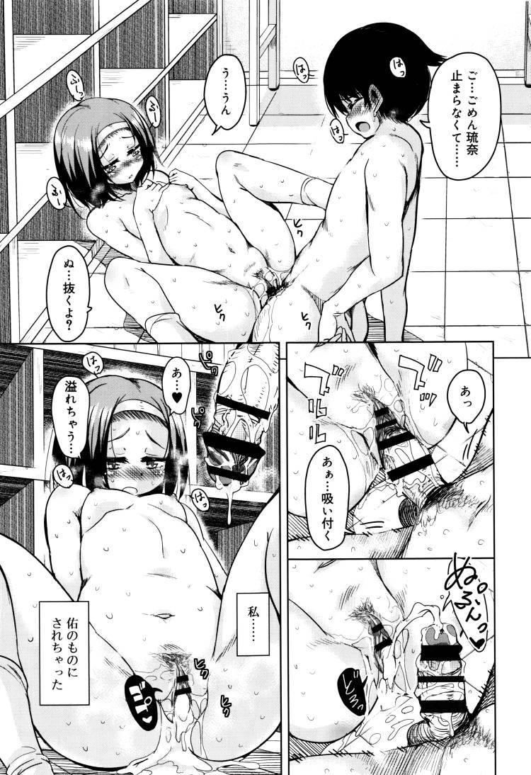 甘ったれバンビ6_00021