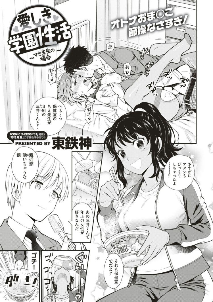愛しき学園性活_00001