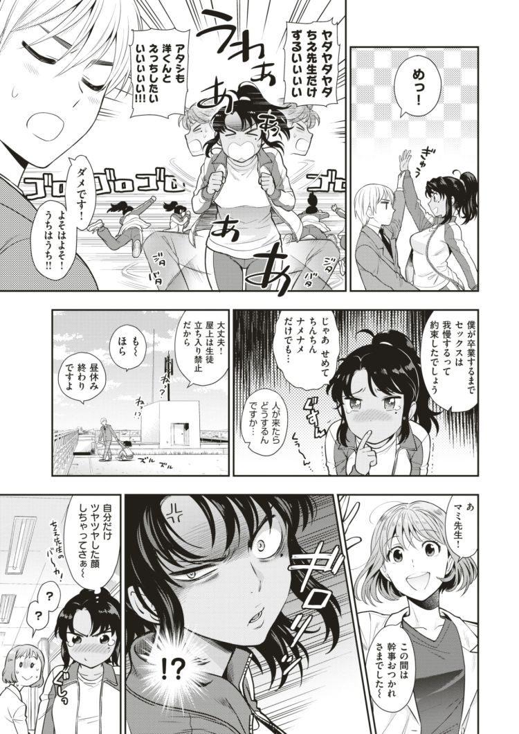 愛しき学園性活_00003