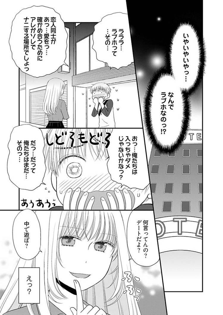 よりヌキ☆ラッキースケベ~ヤりすぎ地蔵のお・も・て・な・し~11_00002
