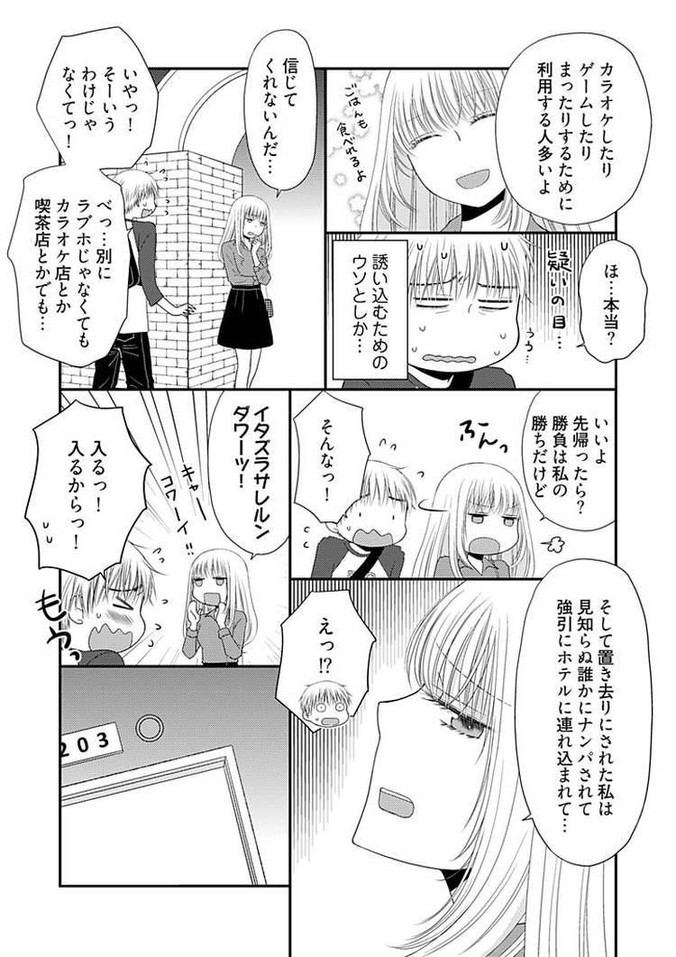 よりヌキ☆ラッキースケベ~ヤりすぎ地蔵のお・も・て・な・し~11_00003