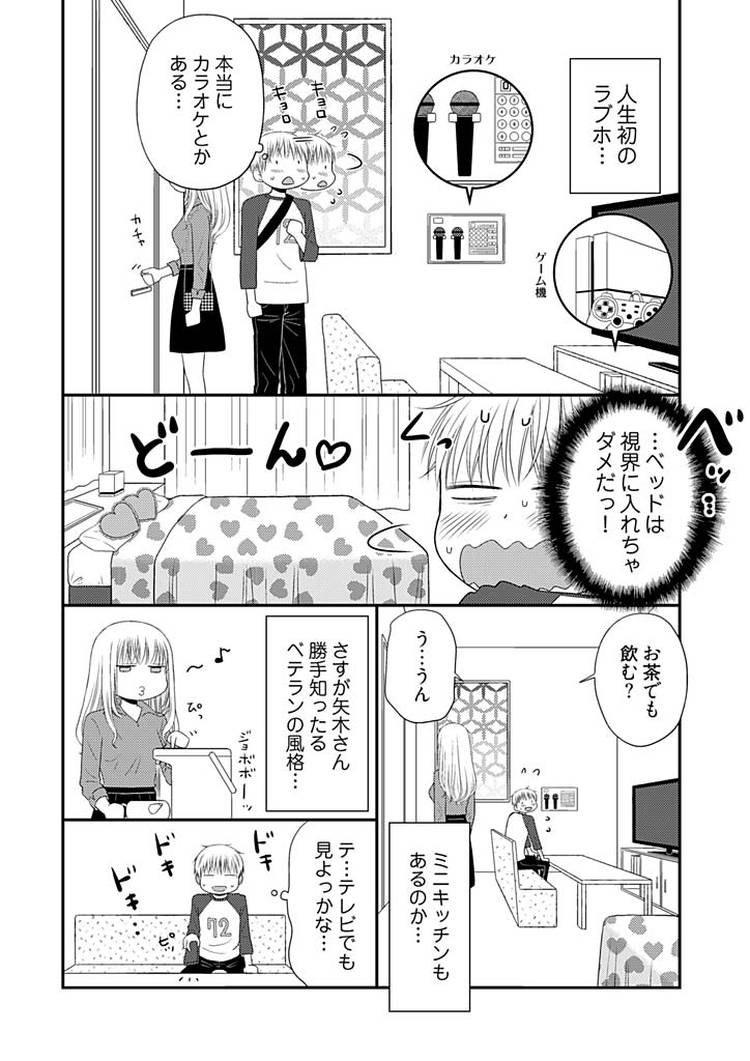 よりヌキ☆ラッキースケベ~ヤりすぎ地蔵のお・も・て・な・し~11_00004