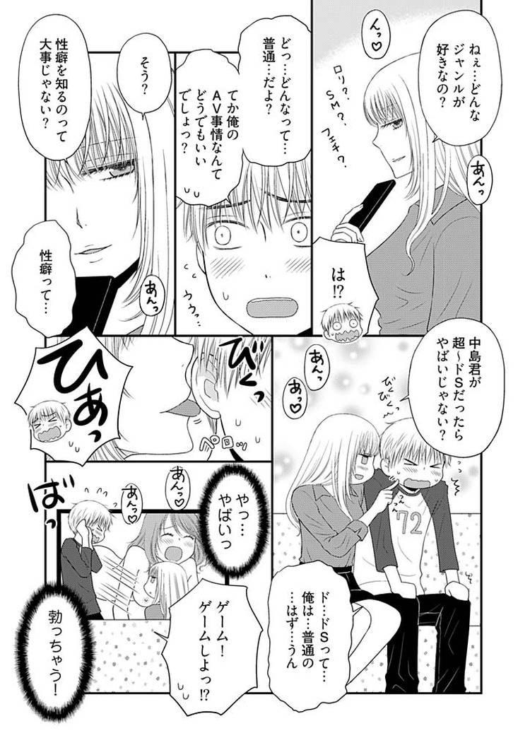 よりヌキ☆ラッキースケベ~ヤりすぎ地蔵のお・も・て・な・し~11_00006