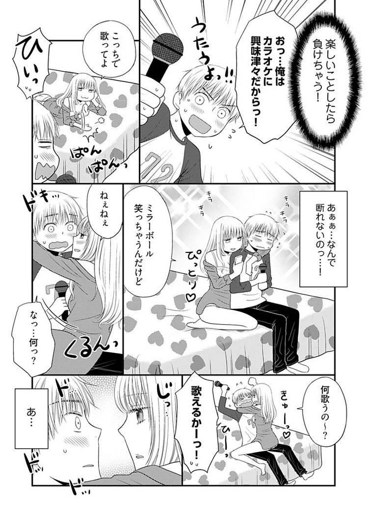 よりヌキ☆ラッキースケベ~ヤりすぎ地蔵のお・も・て・な・し~11_00008