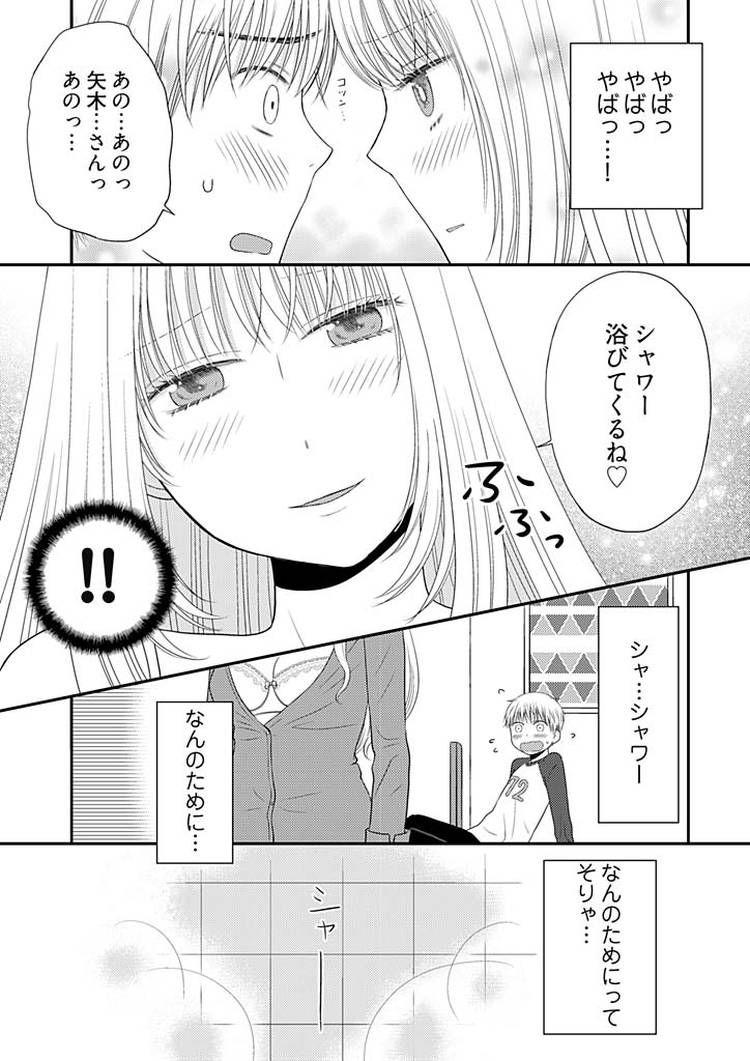 よりヌキ☆ラッキースケベ~ヤりすぎ地蔵のお・も・て・な・し~11_00009