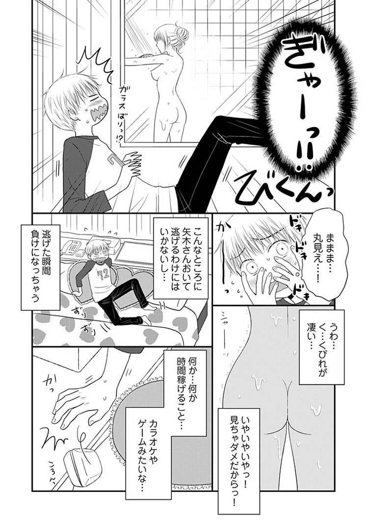 よりヌキ☆ラッキースケベ~ヤりすぎ地蔵のお・も・て・な・し~11_00010