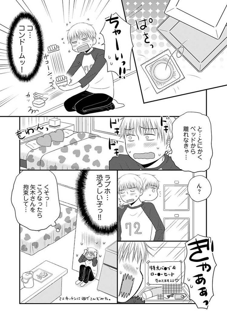 よりヌキ☆ラッキースケベ~ヤりすぎ地蔵のお・も・て・な・し~11_00011